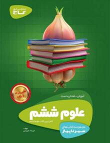Untitled 9 copy 5 220x286 - سیر تا پیاز علوم ششم دبستان گاج