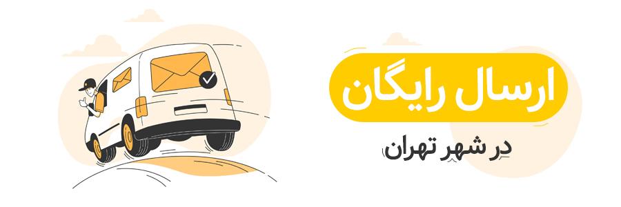 ارسال رایگان به سراسر تهران