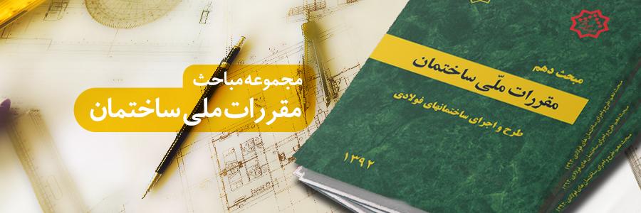 مجموعه مباحث مقررات ملی ساختمان