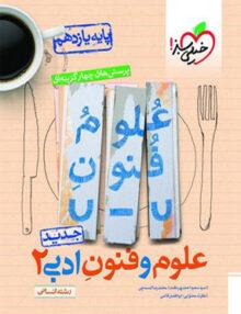 Untitled 1 copy 16 220x286 - علوم و فنون ادبی یازدهم تست خیلی سبز