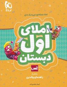 Untitled 13 copy 3 220x286 - املای اول دبستان آس گاج