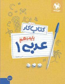Untitled 2 copy 10 220x286 - آموزش و کار عربی دهم مهروماه