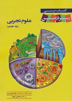 کتاب درسی زیر ذره بین علوم هفتم خانه زیست شناسی