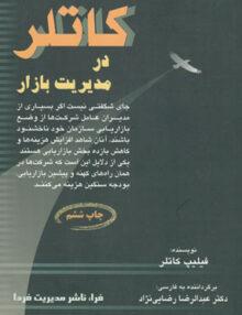 Untitled 3 copy 220x286 - کاتلر در مدیریت بازار, رضایی نژاد, فرا