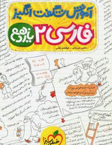 Untitled 7 copy 220x286 - آموزش شگفت انگیز فارسی یازدهم خیلی سبز
