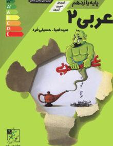 عربی یازدهم تخته سیاه