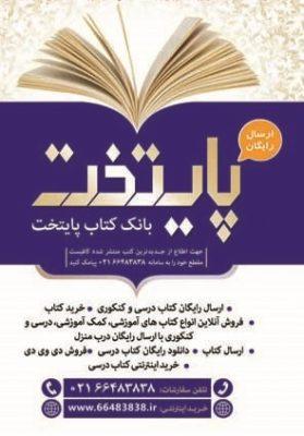 کلیپ جدید زینب موسوی با اسپانسری بانک کتاب پایتخت