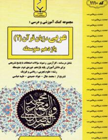 Untitled 1 copy 11 220x286 - عربی،زبان قرآن یازدهم ریاضی-تجربی بنی هاشم
