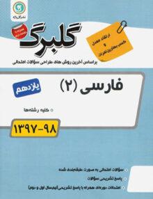 Untitled 10 copy 5 220x286 - گلبرگ فارسی یازدهم گل واژه