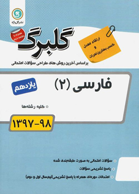 Untitled 10 copy 5 - گلبرگ فارسی یازدهم گل واژه