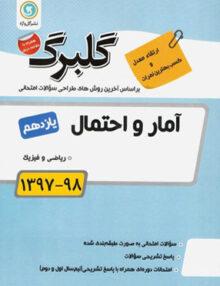 Untitled 14 copy 4 220x286 - گلبرگ آمار و احتمال یازدهم رشته یاضی گل واژه