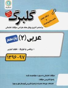 Untitled 15 copy 4 220x286 - گلبرگ عربی یازدهم گل واژه