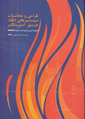 طراحی و محاسبات سیستم های اطفا حریق اسپرینکلر, حسام طاوسی, صانعی