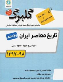 Untitled 22 copy 220x286 - گلبرگ تاریخ معاصر ایران یازدهم گل وازه