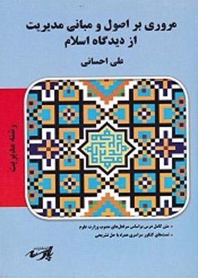 مروری بر اصول و مبانی مدیریت از دیدگاه اسلام, علی احسانی, پارسه