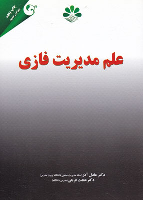 علم مدیریت فازی, دکتر عادل آذر, مهربان نشر