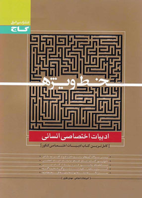خط ویژه ادبیات اختصاصی انسانی گاج