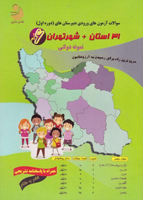 31 استان+شهرتهران ششم نمونه دولتی کامل طلایی