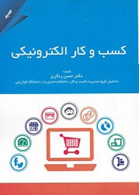 کسب و کار الکترونیکی, دکتر حسن رنگریز, مهربان نشر