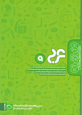 هفت شنبه عربی نهم خواندنی