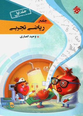 جامع ریاضی تجربی کنکور جلد اول مبتکران