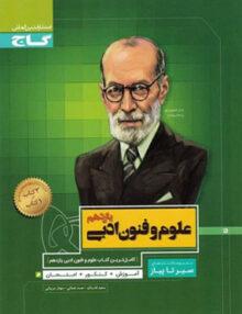 سیر تا پیاز علوم و فنون ادبی یازدهم گاج
