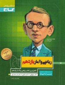 Untitled 9 copy 2 220x286 - سیر تا پیاز ریاضی و آمار یازدهم گاج