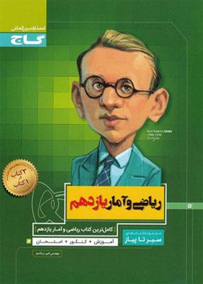 Untitled 9 copy 2 - سیر تا پیاز ریاضی و آمار یازدهم گاج