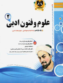 Untitled 9 copy 220x286 - علوم و فنون ادبی یازدهم اسفندیار