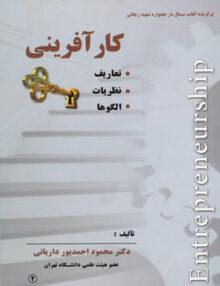 Untitled 1 copy 4 220x286 - کارآفرینی, محمود احمد پور داریانی, ساکو
