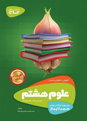 Untitled 2 copy 9 - سیر تا پیاز علوم هشتم گاج