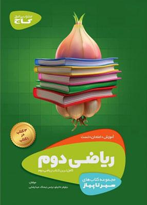 Untitled 3 copy 11 - سیر تا پیاز ریاضی دوم ابتدایی گاج