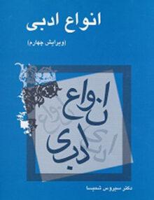 Untitled 3 copy 6 220x286 - انواع ادبی, دکتر سیروس شمیسا, میترا
