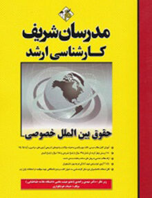 حقوق بین الملل خصوصی کارشناسی ارشد مدرسان شریف