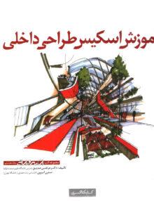 5158145 220x286 - آموزش اسکیس طراحی داخلی, دکتر مرتضی صدیق, کتابکده کسری