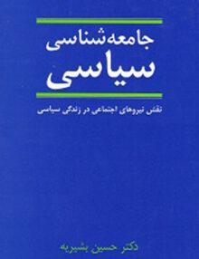 جامعه شناسی سیاسی, بشیریه, نشرنی