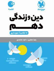 Untitled 2 copy 10 220x286 - دین و زندگی دهم لقمه مهروماه