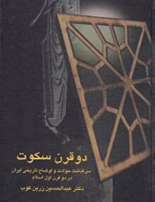 دو قرن سکوت, دکتر عبدالحسین زرین کوب, سخن