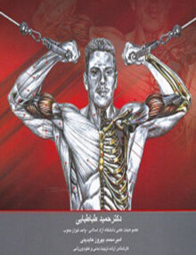 حرکت شناسی, فلوید, دکتر حمید طباطبایی, نشر ورزش