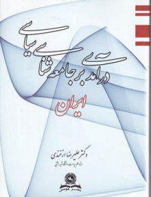 درآمدی بر جامعه شناسی سیاسی ایران, ازغندی, قومس