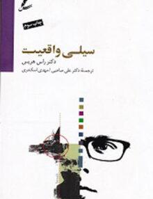Untitled 5 copy 6 220x286 - سیلی واقعیت, دکتر راس هریس, علی صاحبی, سایه سخن