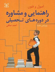 اصول و فنون راهنمایی و مشاوره در دوره های تحصیلی, احمد صافی, رشد