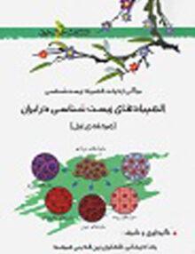 برگی از درخت المپیاد زیست شناسی, المپیادهای زیست شناسی در ایران مرحله اول خوشخوان