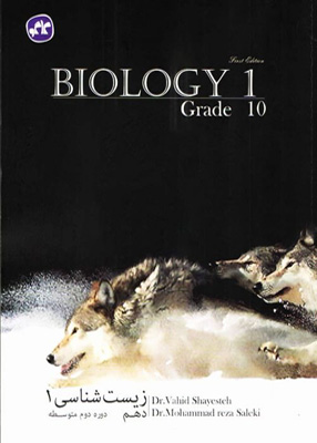 Untitled 19 copy - آموزش و تست زیست شناسی دهم کاگو