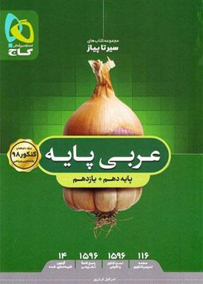 Untitled 7 copy 1 - سیر تا پیاز عربی پایه کنکور دهم و یازدهم گاج