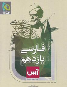 فارسی یازدهم آس گاج
