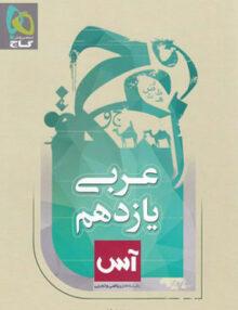 عربی یازدهم آس گاج