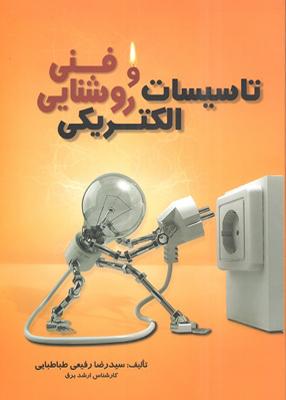 Untitled 1 copy 10 - تاسیسات الکتریکی و روشنایی فنی, سید رضا رفیعی طباطبایی, آزاده