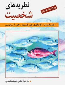 نظریه های شخصیت, فیست, یحیی سید محمدی, روان