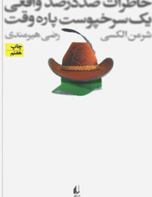 Untitled 2 copy 6 220x286 - خاطرات صد در صد واقعی یک سرخپوست پاره وقت, شرمن الکسی, رضی هیرمندی, نشر افق
